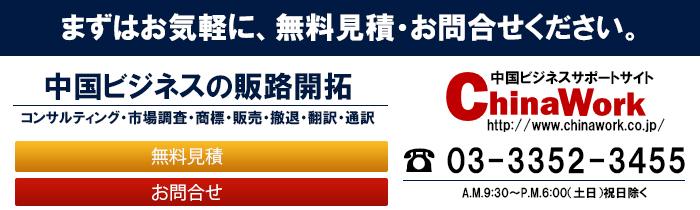 日系企業のための最新政策・法令...